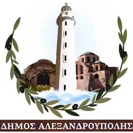 Logo Municipality of Alexandroupolis.