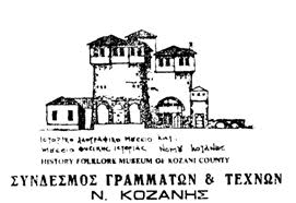 Logo Historical-Folklore and Natural History Museum of Kozani.