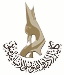 Logo Faculté des Lettres, des Arts et des Humanités de la Manouba.