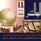 BRAU4 Alexandria, promotional poster